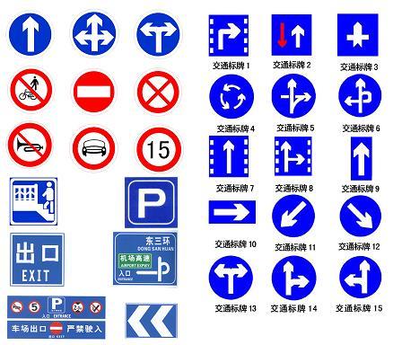 供应标志牌 限速标志牌 交通标志牌 道路指示牌 上海瑞承
