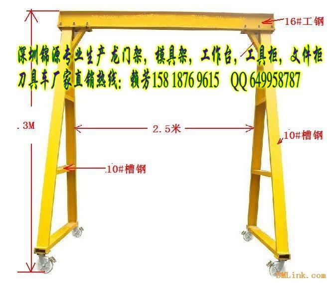龙门吊机械,重型龙门吊,龙门吊厂家订做_小型三维图片设计招聘图片