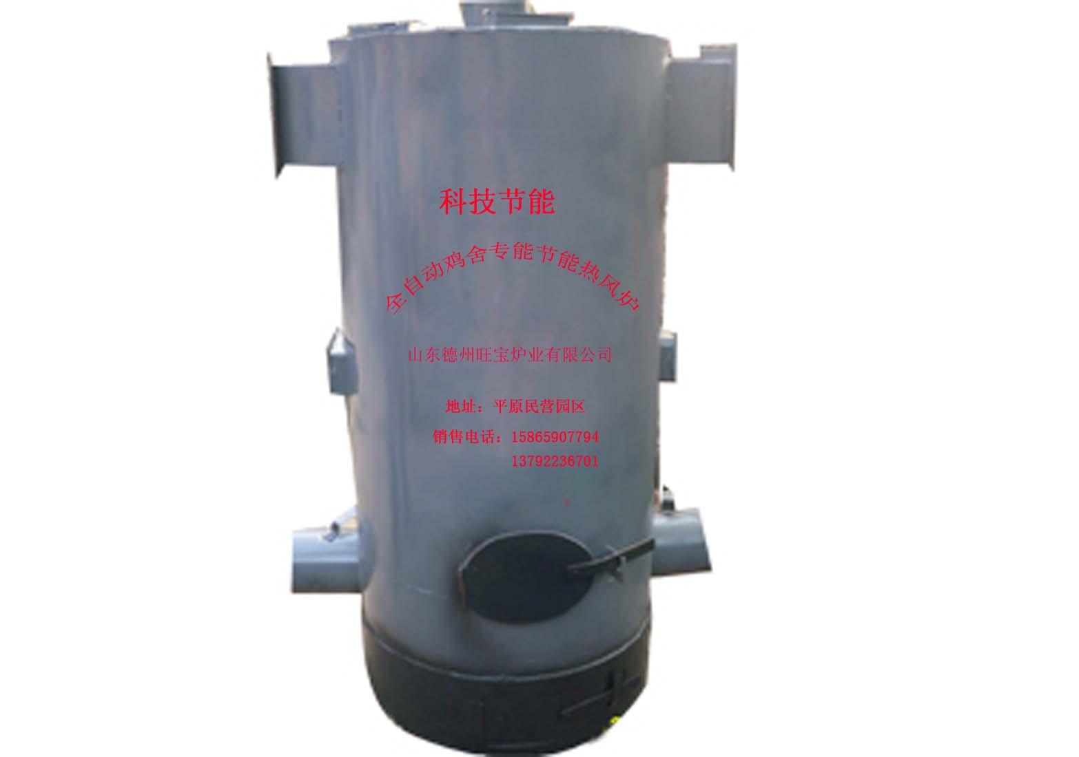 大棚热风炉价格_养殖热风炉燃煤热风炉塑料大棚热风炉热风炉