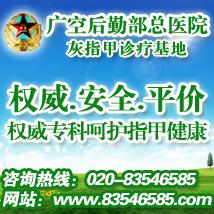 供应脚趾甲大拇指发黑,广州是如何治疗黑指甲