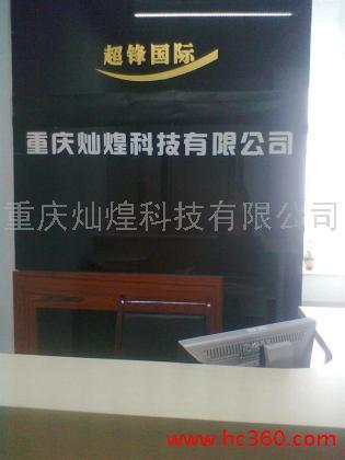 重庆灿煌科技有限公司Logo
