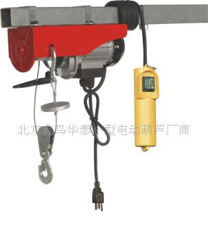 北京鑫鸟华泰小型电动葫芦厂商
