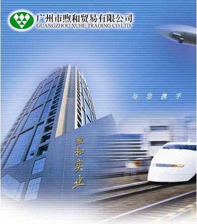 广州市煦和贸易有限公司