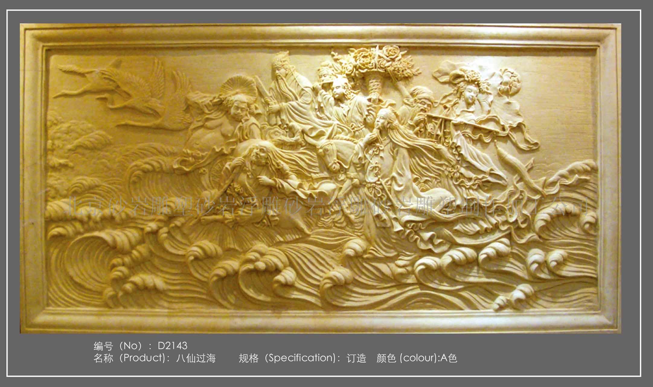 供应 砂岩 雕塑加工 北京 砂岩 雕塑定制 北京 砂岩图片