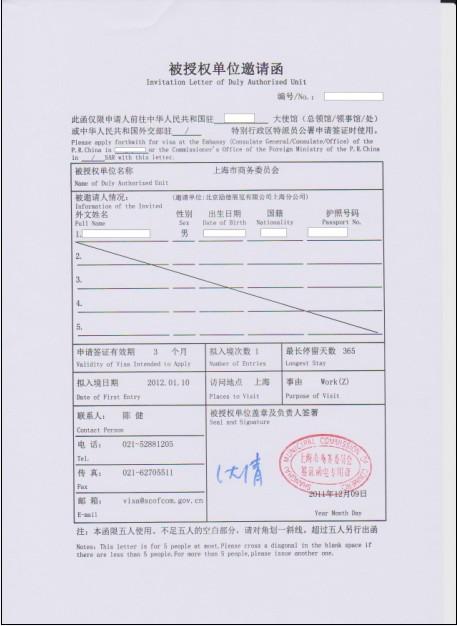 外国人邀请函_外国人来华商务签证邀请函