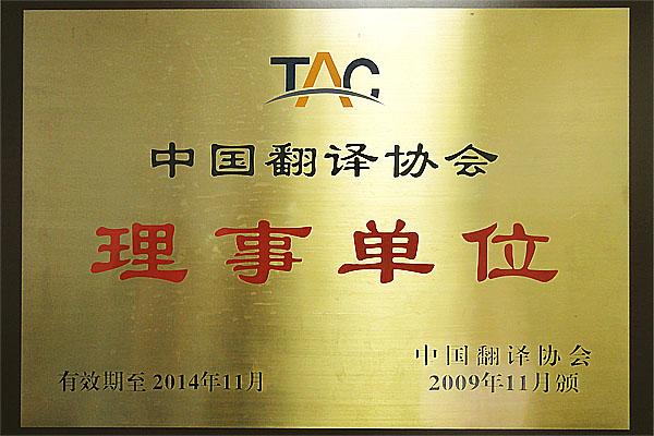 广州翻译公司-最好的合同翻译公司-涉外贸易合