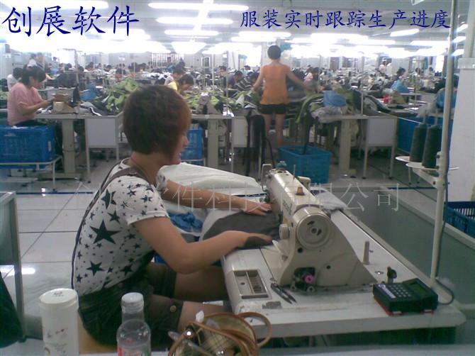 《服装厂生产管理软件》