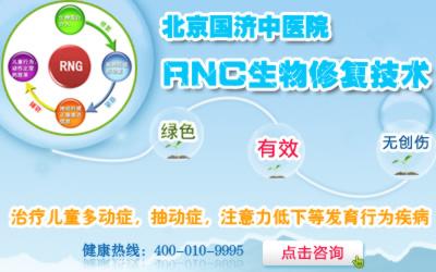 孩子多动症怎么治_北京儿童医院预约挂号_北