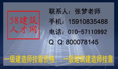一级建造师挂靠论坛S江苏一级建造师挂靠价格S一级建造师价图片