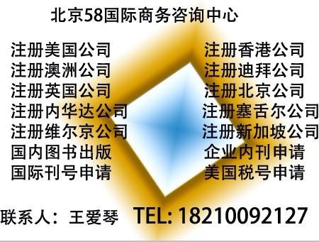 天津专业注册美国公司 开通美国银行账户_