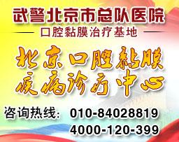 上火了嘴里起溃疡怎么办_武警北京市总队医院