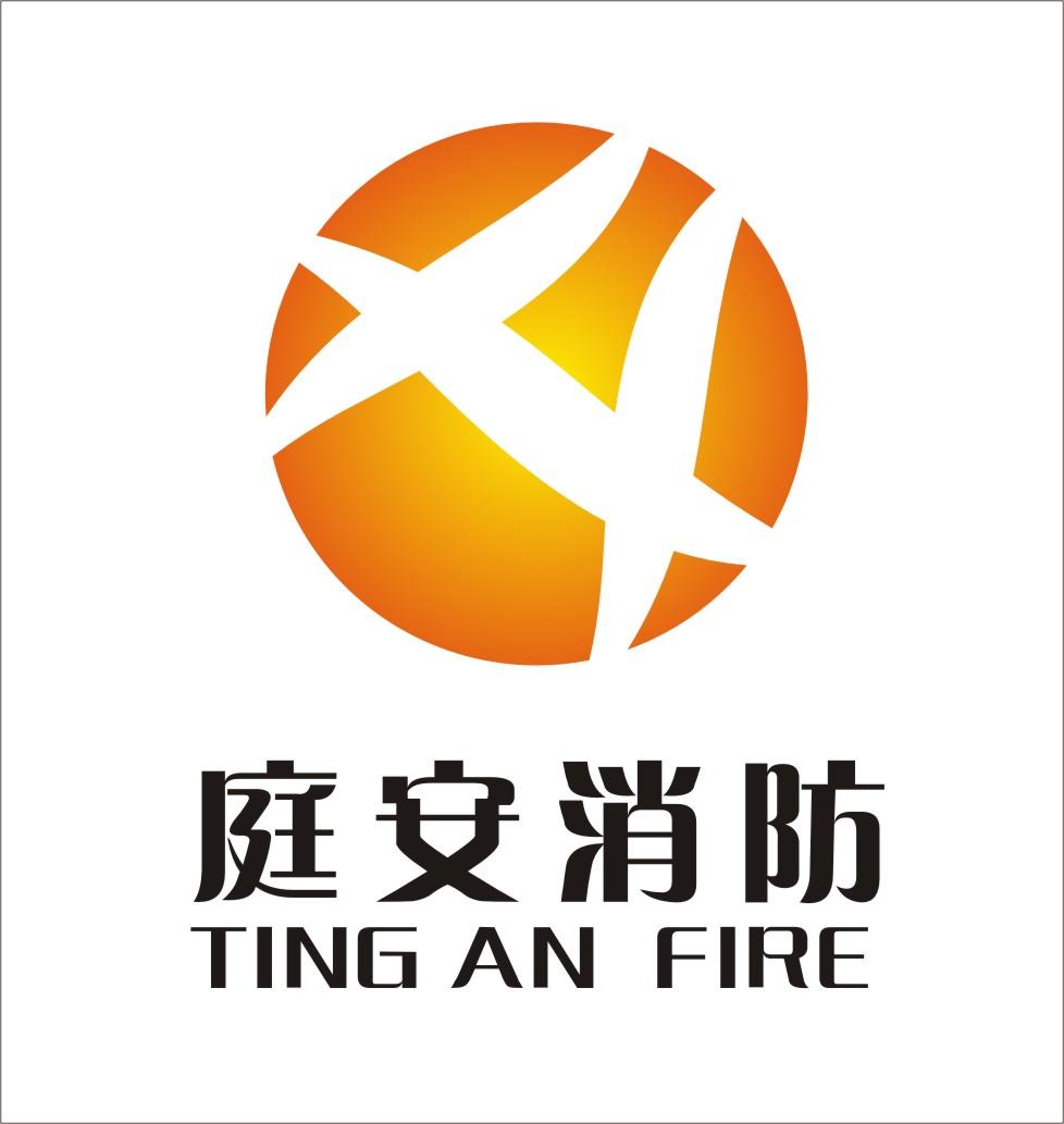 广州庭安消防设备有限公司