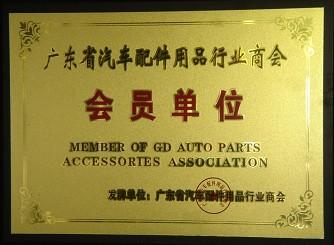 广州一德汽车配件有限公司