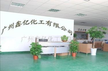 廣州鑫億化工有限公司