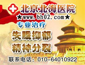 北京医院有心理医生吗_北京北海医院精神科 -