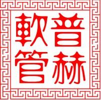普赫贸易(上海)有限公司Logo