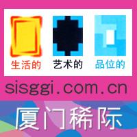 厦门稀际工贸有限公司Logo