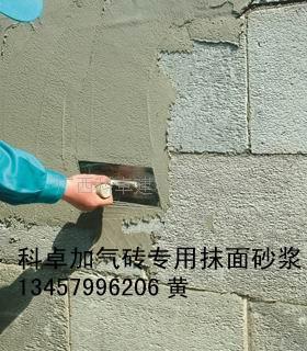 供应北海蒸压加气砖专用抹面砂浆抹灰自然养护