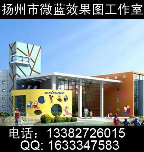 供应3d幼儿园设计效果图※※幼儿园大门设计效果图