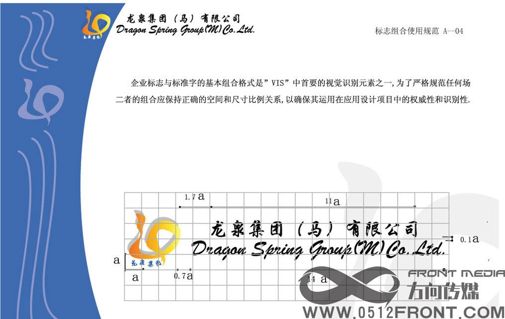 扬州vi手册封面设计,vi报价,vi设计公司 苏州v