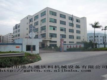 深圳市港九通饮料机械设备有限公司