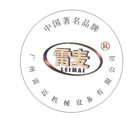 广州雷迈机械必威官方网站必威体育娱乐appLogo